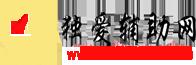 独爱辅助网 - 全网最大的游戏辅助网,我爱稳定游戏辅助!